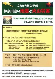 配布したポスター・チラシ